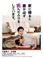 家に帰ると妻が必ず死んだふりをしています。【榮倉奈々出演のドラマ・DVD】