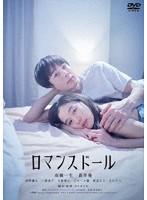 蒼井優出演:ロマンスドール