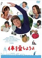 体操しようよ【木村文乃出演のドラマ・DVD】