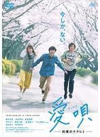 愛唄-約束のナクヒト-【中村ゆり出演のドラマ・DVD】