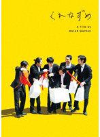 くれなずめ[BIBJ-3488][DVD]