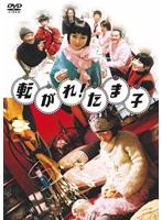 山田麻衣子出演:転がれ!たま子