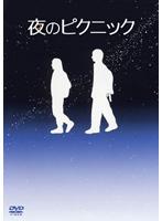 松田まどか出演:夜のピクニック