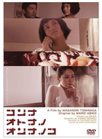 河合美智子出演:コンナオトナノオンナノコ