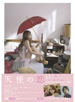 加賀美早紀出演:天使の恋