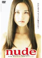 渡辺奈緒子出演:nude