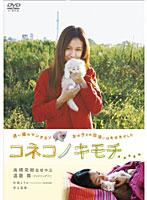 コネコノキモチ【専門学生出演のドラマ・DVD】