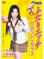 映画版 ふたりエッチ セカンド・キッス[BIBJ-8114][DVD]