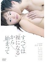 すべては「裸になる」から始まって【西条美咲出演のドラマ・DVD】