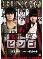 ビンゴ【松井咲子出演のドラマ・DVD】