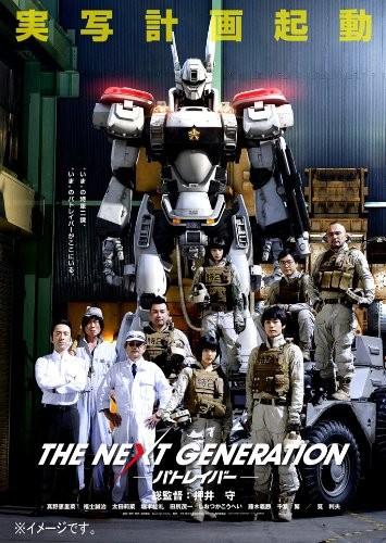 THE NEXT GENERATION パトレイバー/第3章 (ブルーレイディスク)