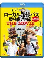 三船美佳出演:ローカル路線バス乗り継ぎの旅