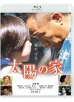 飯島直子出演:太陽の家