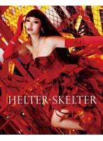 ヘルタースケルター スペシャル・エディション[BIXJ-0061][Blu-ray/ブルーレイ]