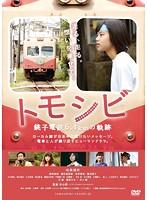 トモシビ 銚子電鉄6.4kmの軌跡