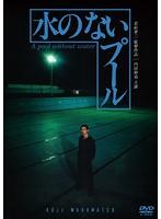 水のないプール【中村れい子出演のドラマ・DVD】