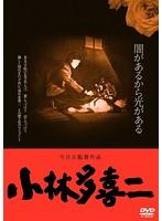 中野良子出演:小林多喜二≪HDニューマスター版≫