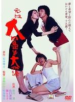 篠ひろ子出演:元祖