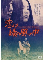 原田美枝子出演:恋は緑の風の中