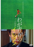 斉藤とも子出演:わが青春のイレブン