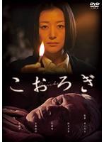 鈴木京香出演:こおろぎ