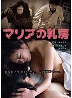 佐々木心音出演:マリアの乳房