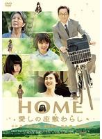 安田成美出演:HOME