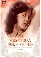 女高生100人(秘)モーテル白書【岡本麗出演のドラマ・DVD】