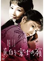 吉永小百合出演:真白き富士の嶺