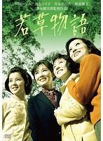 吉永小百合出演:若草物語