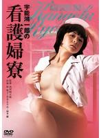 岡本麗出演:宇能鴻一郎の看護婦寮