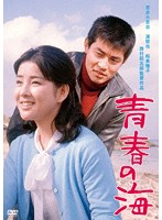 吉永小百合出演:青春の海