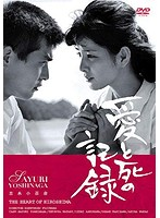 吉永小百合出演:愛と死の記録