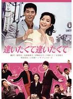 松原智恵子出演:逢いたくて逢いたくて