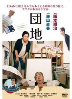 団地【滝裕可里出演のドラマ・DVD】