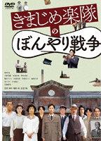 橋本マナミ出演:きまじめ楽隊のぼんやり戦争