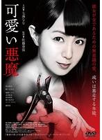 可愛い悪魔【七海なな出演のドラマ・DVD】