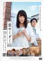 川栄李奈出演:恋のしずく