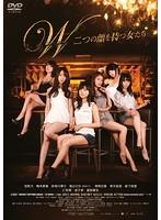 梅本静香出演:W〜二つの顔を持つ女たち〜
