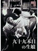 真木よう子出演:九十九本目の生娘