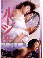 新藤恵美出演:ルージュ