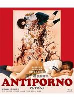 ANTIPORNO (ブルーレイディスク)