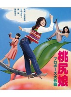 竹田かほり出演:桃尻娘