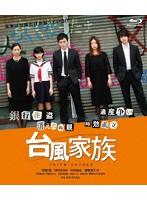 MEGUMI出演:台風家族