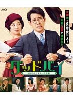 小池栄子出演:グッドバイ〜嘘からはじまる人生喜劇〜