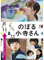 のぼる小寺さん コレクターズ・エディション (ブルーレイディスク)