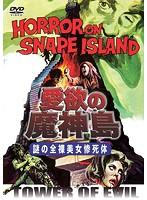 愛欲の魔神島