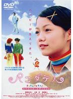 松田美由紀出演:パコダテ人