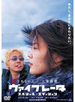 ヴァイブレータ スペシャル・エディション[TBIBJ-4222][DVD] 製品画像