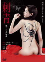 川島令美出演:刺青